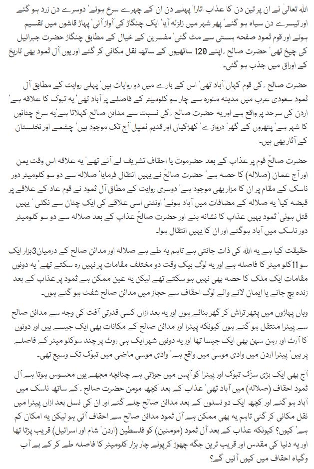 Hazrat-Saleh-ki-oontni-2.