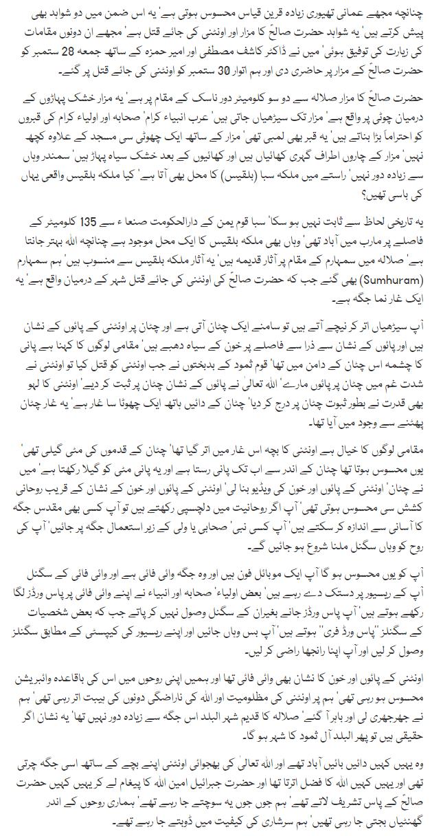 Hazrat-Saleh-ki-oontni-3.