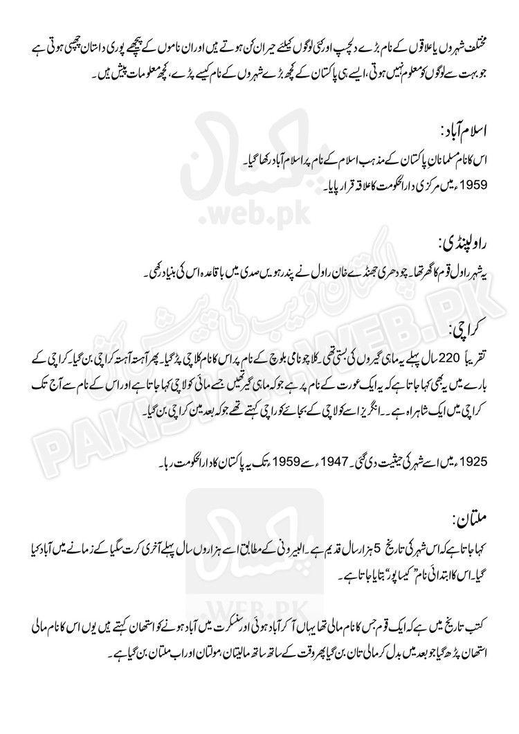History-of-Pakistan-City-Names (1).