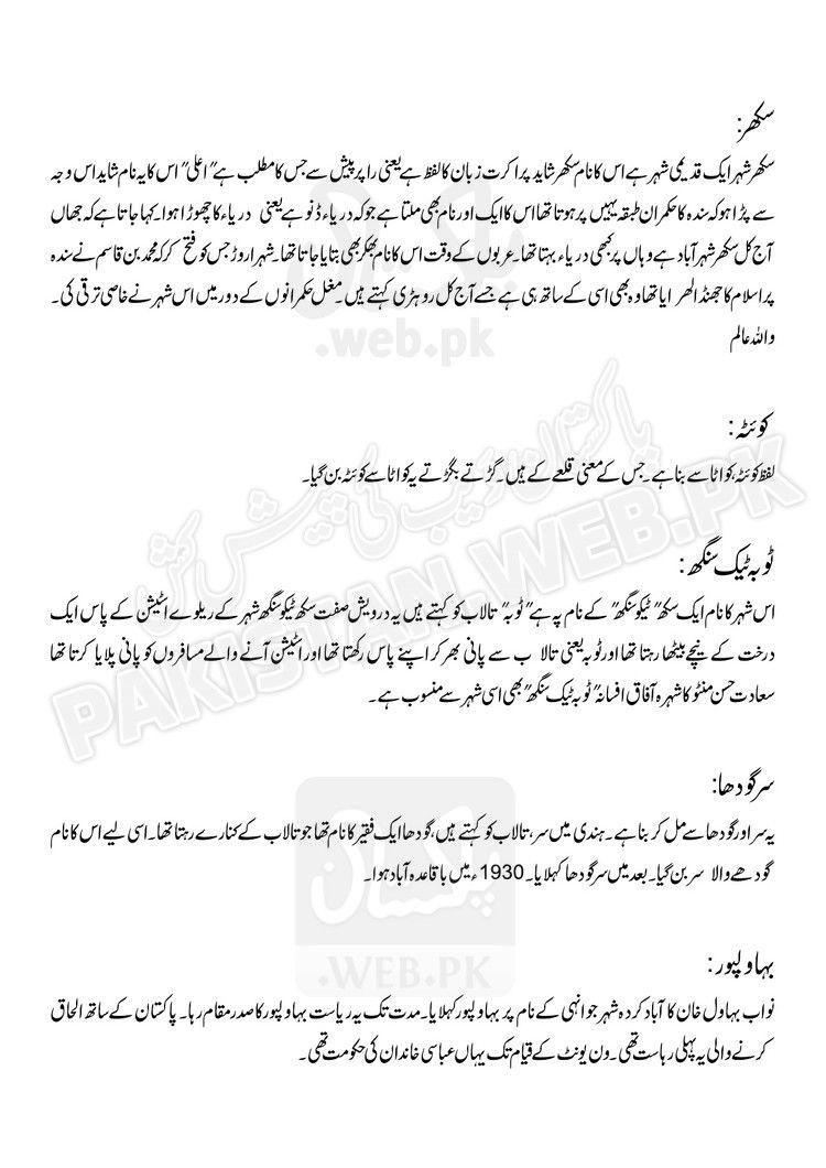 History-of-Pakistan-City-Names (3).