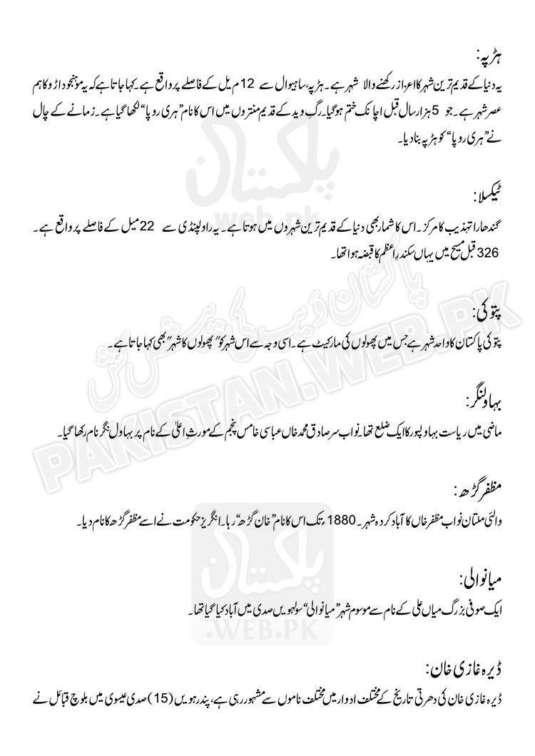 History-of-Pakistan-City-Names (5).