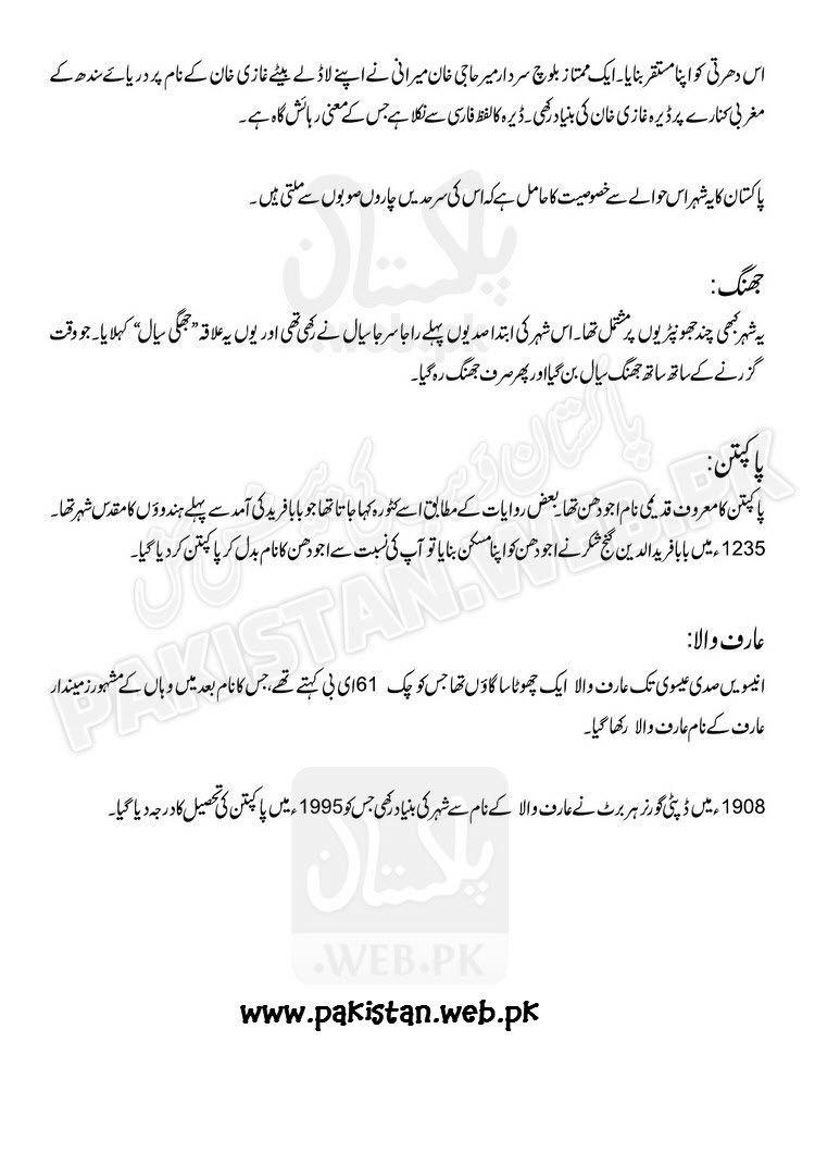 History-of-Pakistan-City-Names (6).