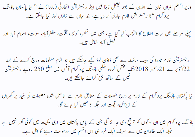 How to Apply for Registration in Naya Pakistan Housing Scheme.