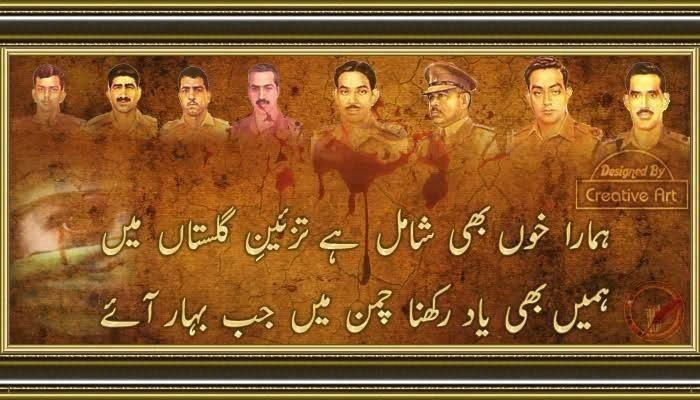 Quotation & Sayings For Defense | Pakistan Defense Day