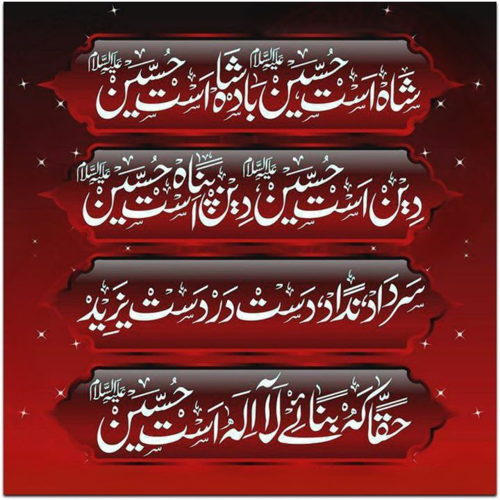 imam hussain karbala poetry - photo #43