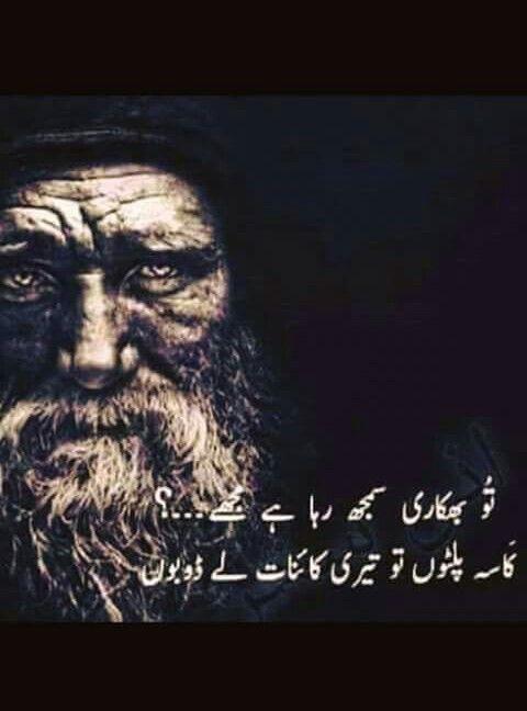 Sufi Poetry - Tu Bhikari Samajh Raha Hai Mujhay? | Pakistan Social Web