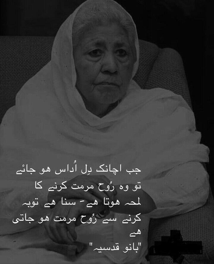 Tauba krnay se rooh muramat ho jati hai pakistan social web for Bano qudsia sayings