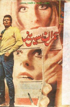 Imran saeries title cover (5).jpg
