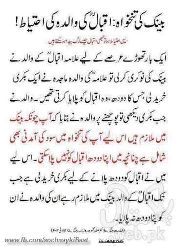 Iqbal-Sood.