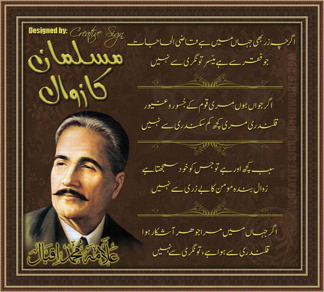 Iqbal Urdu Shayari Images: Zawal Banda-E-Momin Ka Bay-Zari Se Nahi By Allama