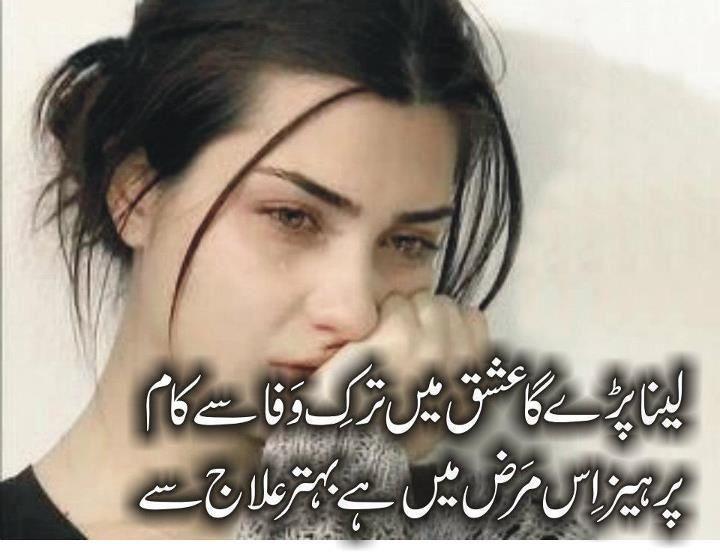 qalam talwar se behtar hai Qalam se likh nhi sakte udaas dil ke fasane muhabbat aazmani u to bass itna hi kafi hai khud hi marr jaon to behtar hai ishq ne to aab-e-h.