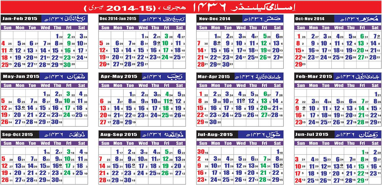 Islamic Hijri Calendar for 2015 C.E. (1436 Hijri) & Islamic Events ...