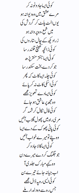 https://www.pakistan.web.pk/attachments/jadu-tona-shayari-png.45184/