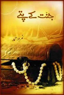 Jannat Kay Pattay By Nimra Ahmed pdf.