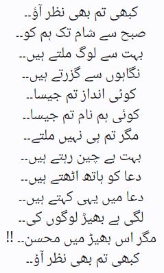 Kabhi tum bhi nazar aao Pakistan Social Web.