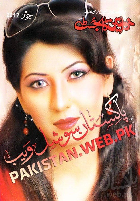 Khawateen Digest June 2012 Cover.