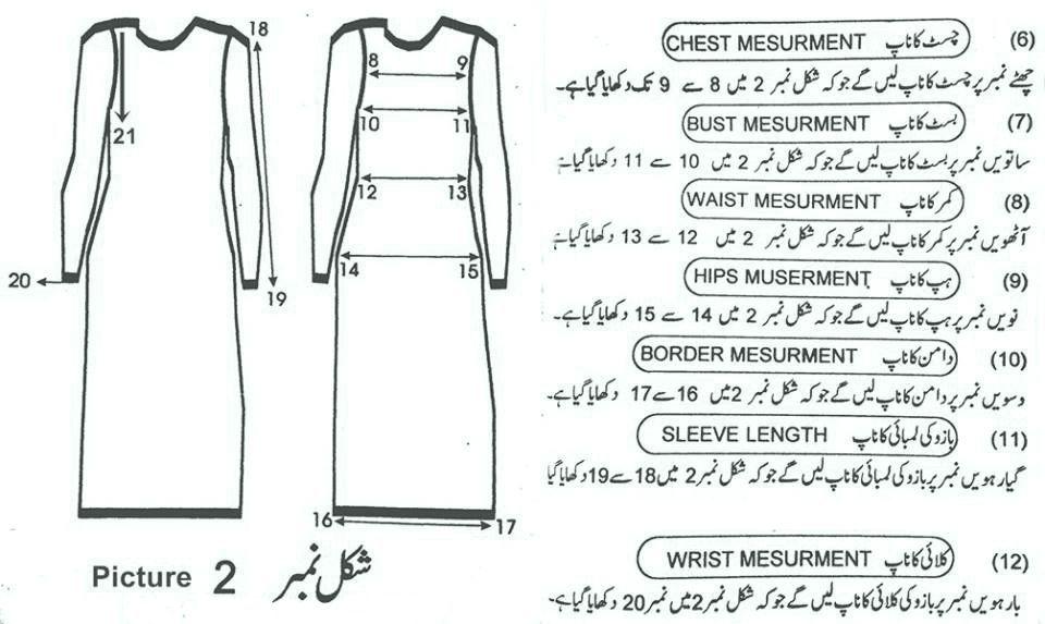 Ladies-shalwar-qameez-ka-naap-2.