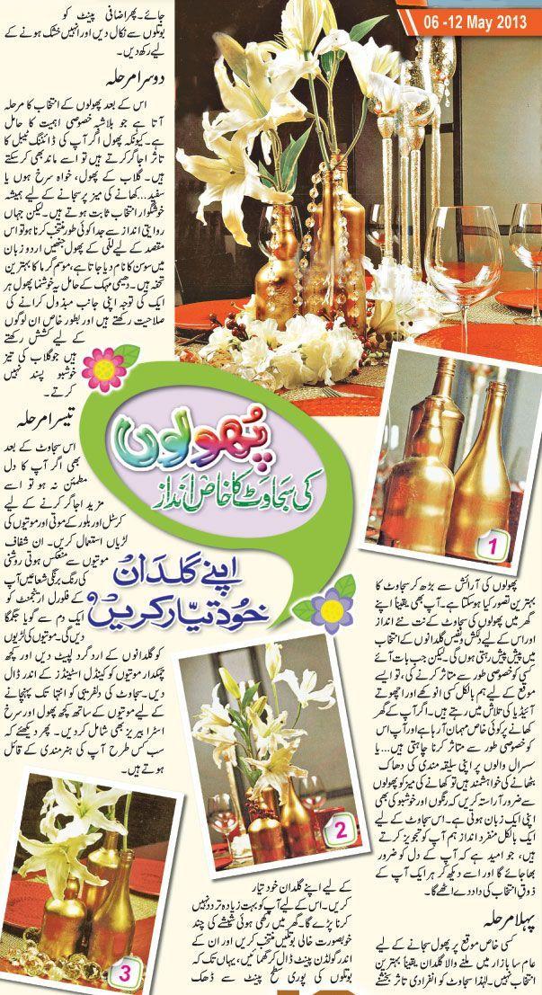 Ladies-Special-flowers-ki-sajawat-ka-khaas-andaz.jpg