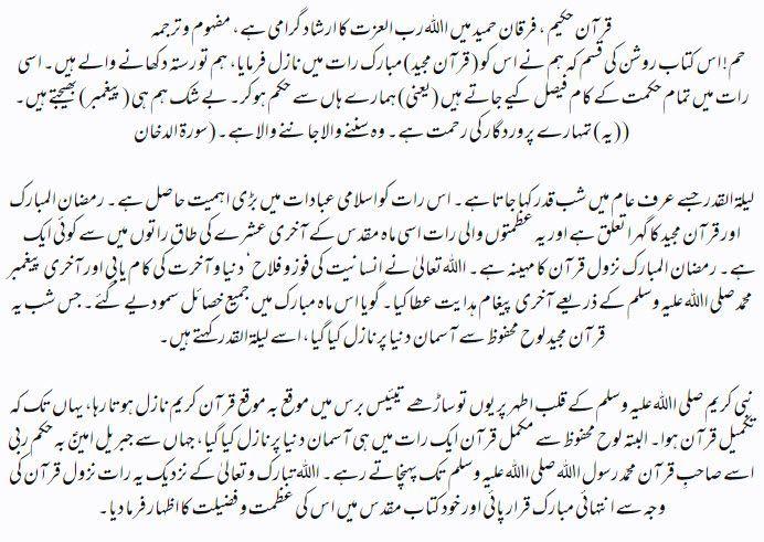 lailatulqadar page1.
