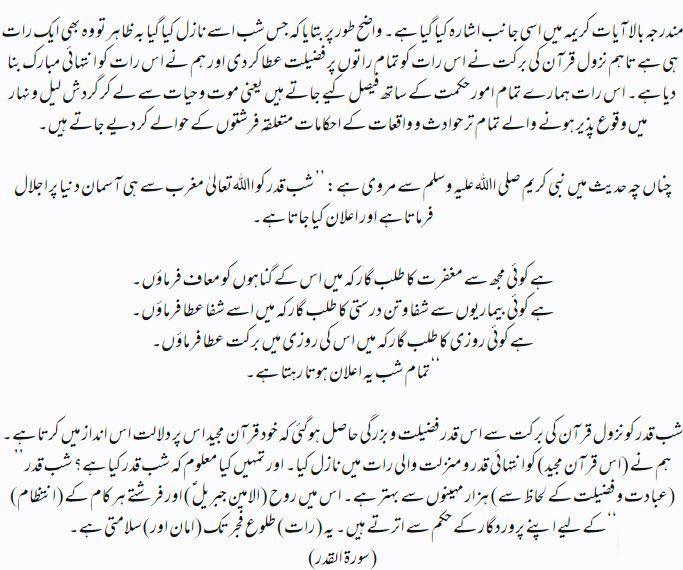 lailatulqadar page2.