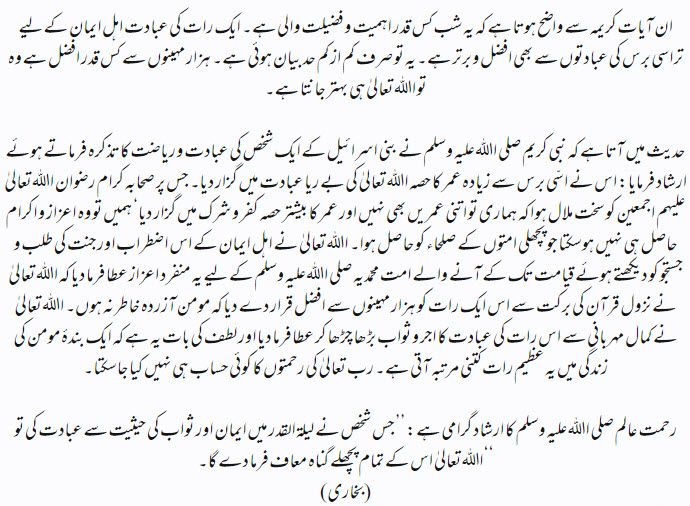 lailatulqadar page3.