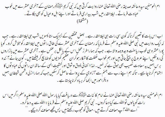 lailatulqadar page4.