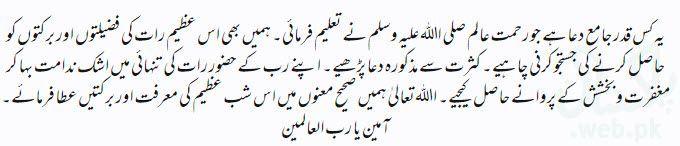 lailatulqadar page5.