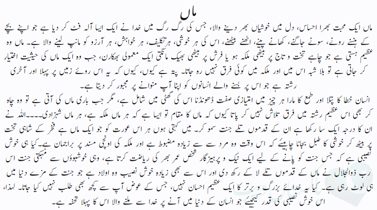Maa     Pakistan Social Web.