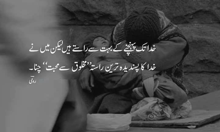 Khuda Tak Pohonchnay Ka Behtareen Rasta Rumi Quote In Urdu