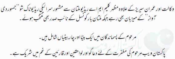 Mazhar Kaleem died 75.