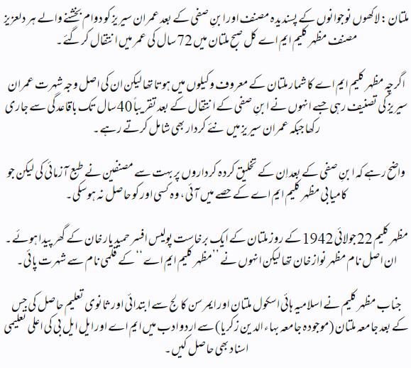 Mazhar Kaleem died at 75.