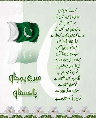 Meri-Pehchan-Pakistan-Poems.