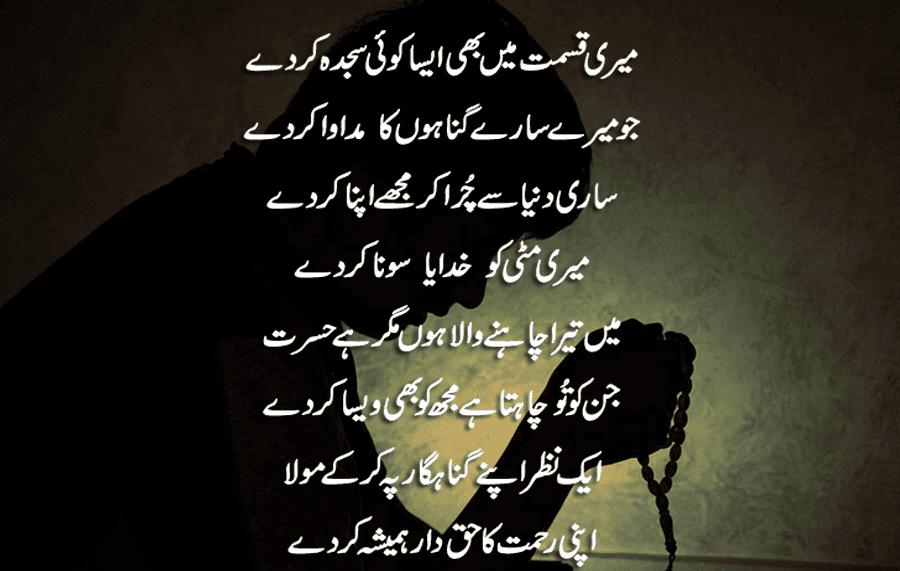 Meri Qismat Mein Bhi Aisa Koi Sajda Kar Dey - Nazm - Urdu Nazm