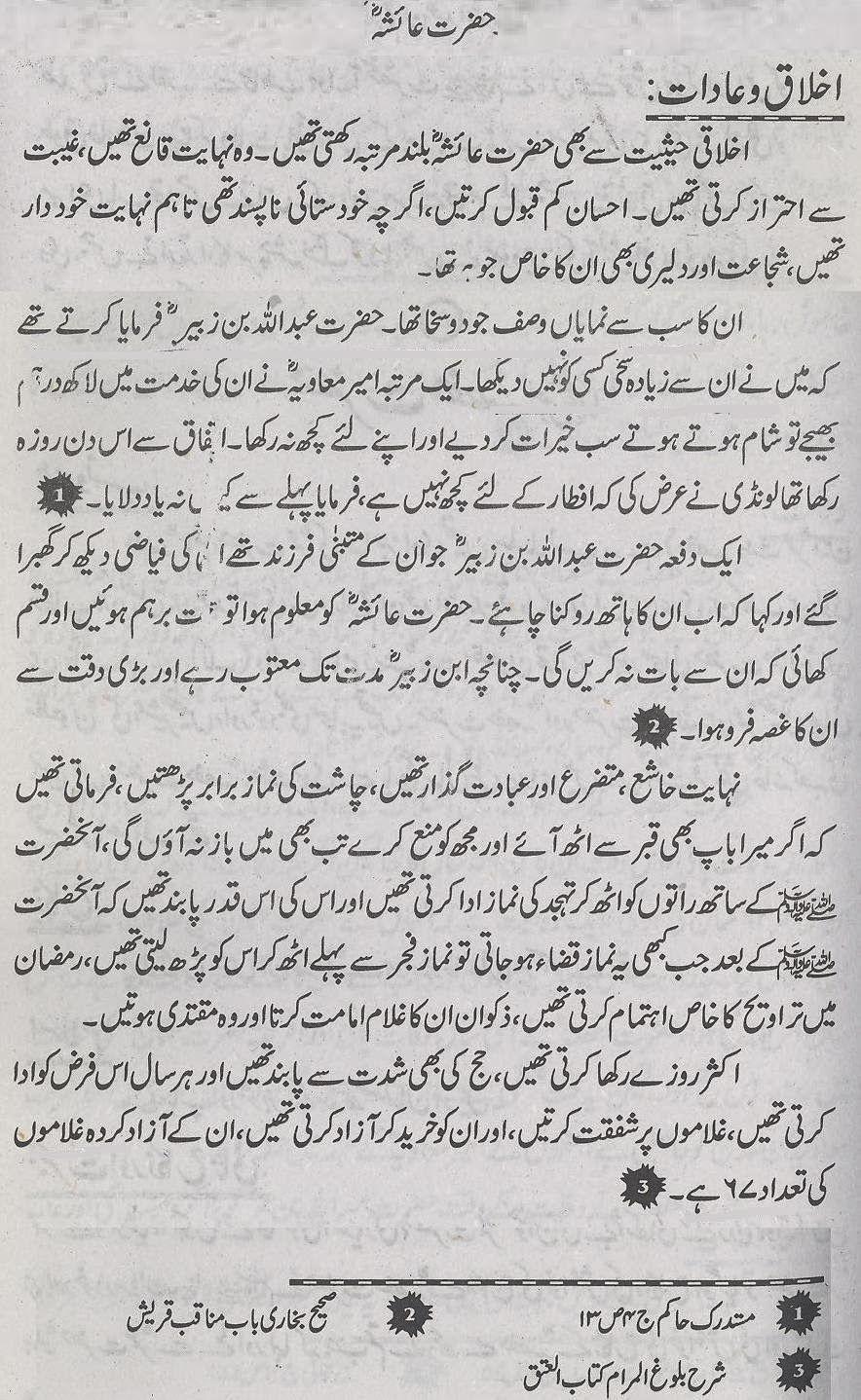 Moral values of Hazrat Aisha RA.