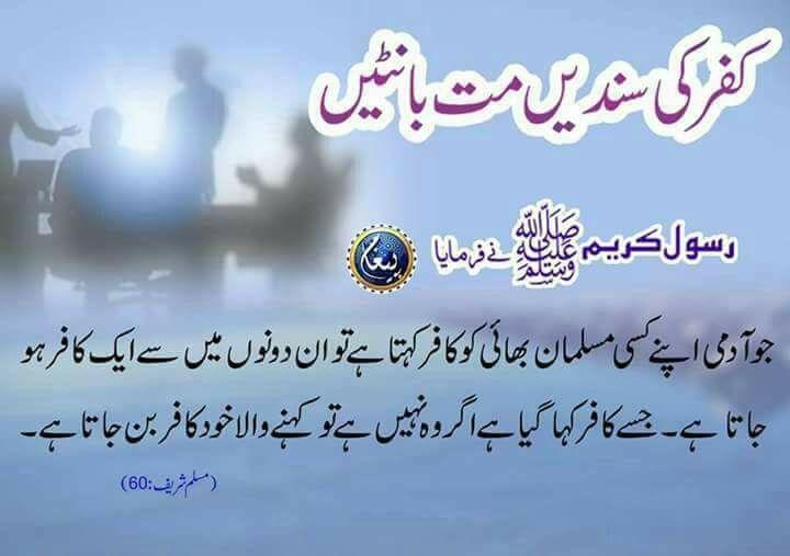Musalman ko kafir kehne k baray mein hadith.