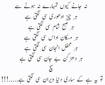 Na Janay Kyoon Tumharay Na Honay Se Pakistan Social Web.