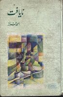 Nayaft By Ahmed Faraz  urdunovelist.blogspot.com.