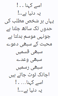 Ossay kehna yeh Duniya hai Pakistan Social Web.