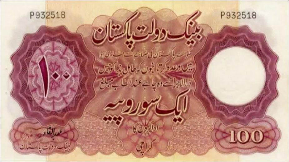 pakistan-first-100-rupees-note.