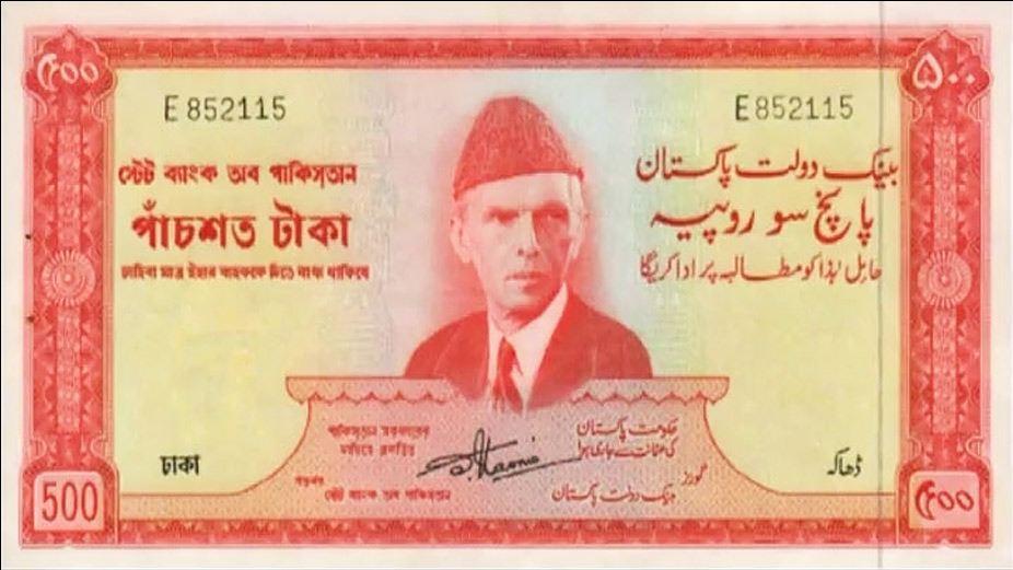 pakistan-first-500-rupee-note.