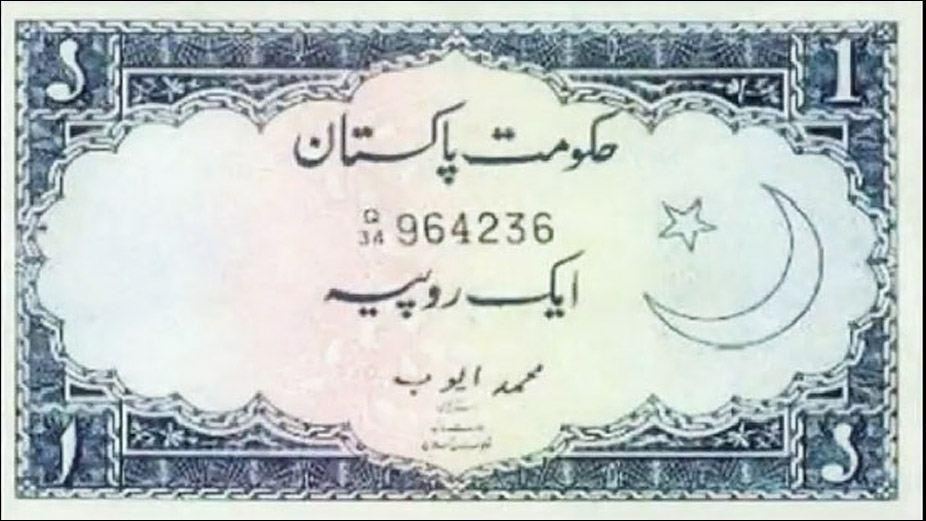 pakistan-first-bank-note.