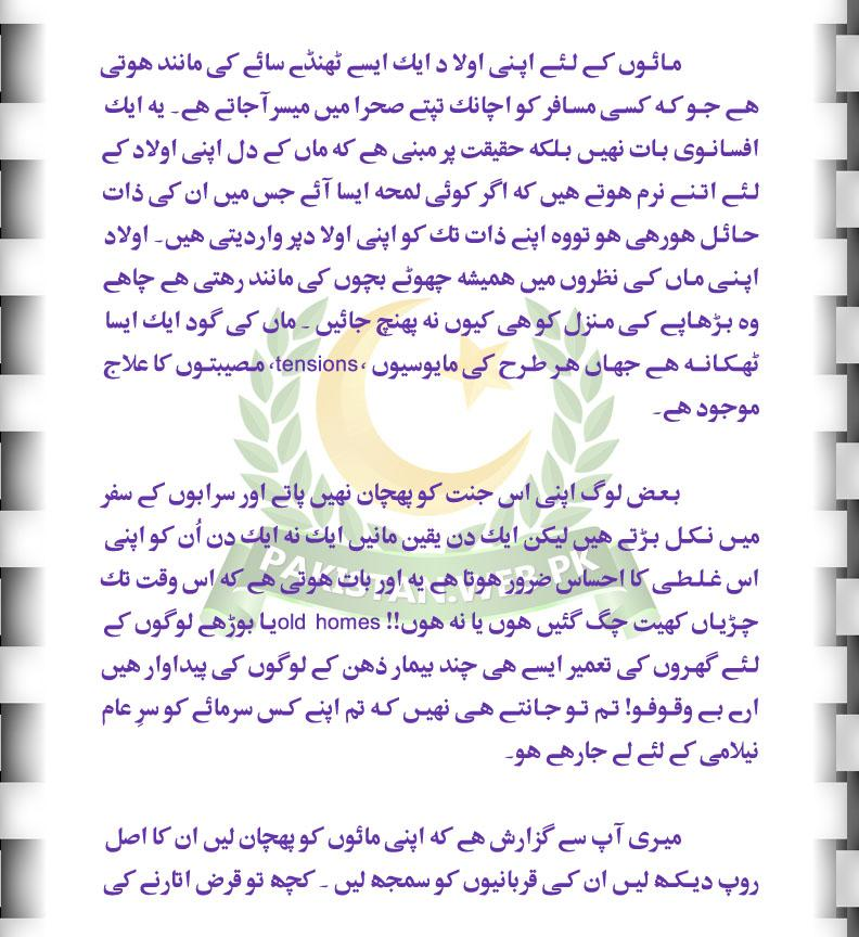 essay on mother in urdu essay mother essay about mother love resume formt cover letter canrkop oroonoko essay help research
