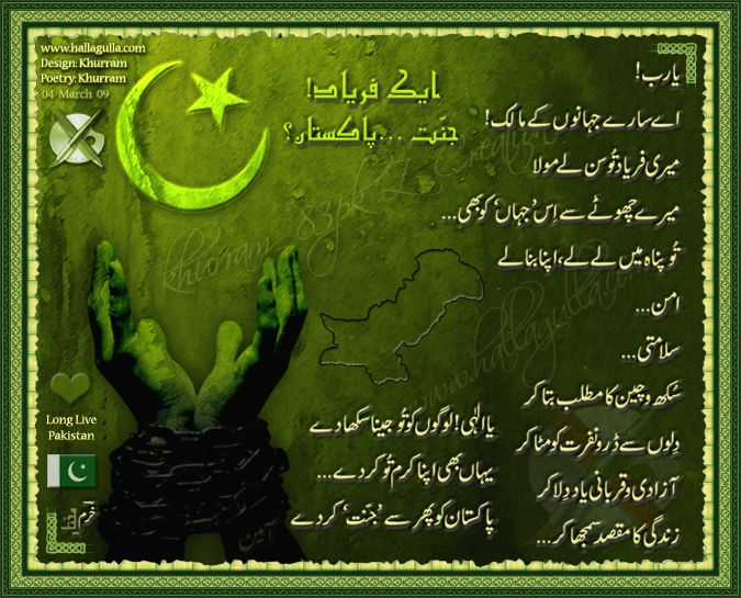 long march of pakistan essay Pakistan resolution day, 23rd march 1940, is one of the most significant and instrumental days in the history of pakistan this is a day to remember the struggles undertaken by the muslim leaders of the subcontinent today, the citizens of modern day pakistan commemorate this day to immortalize its.