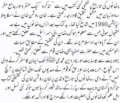 Pathan ki tareekh in Urdu.png