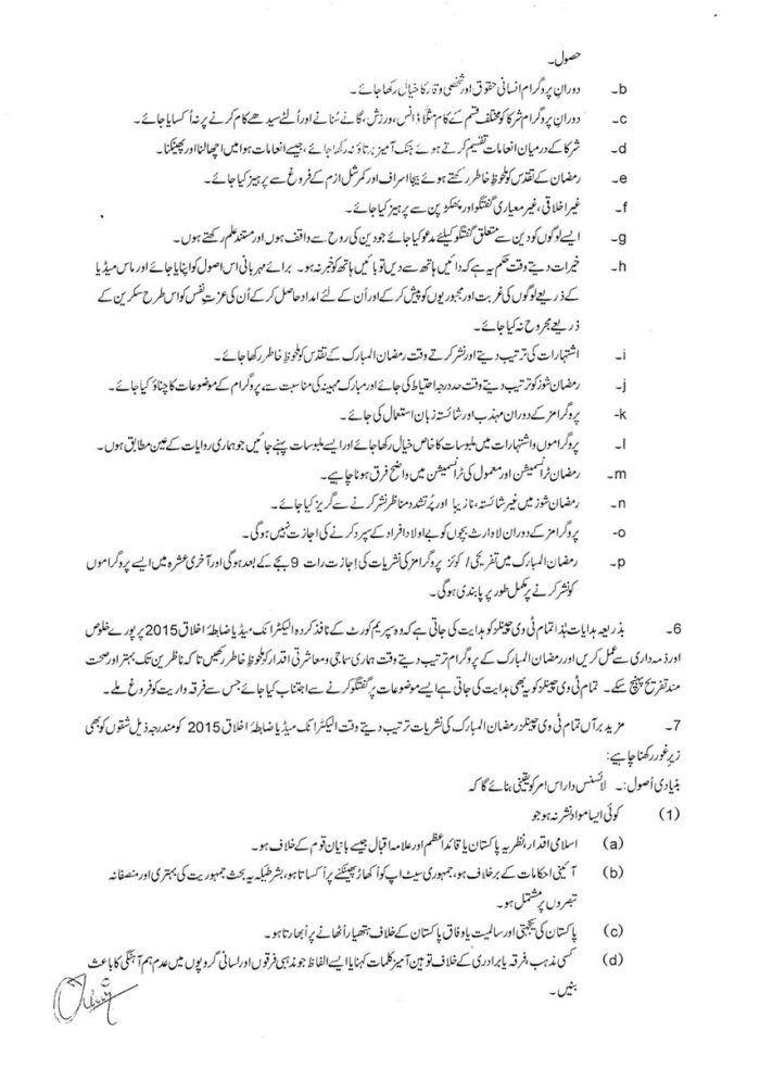 PEMRA-Ramadan-transmission-instructions-2.