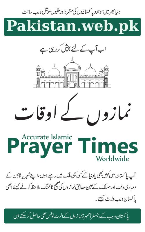 Prayer-Timings-Ad-2.