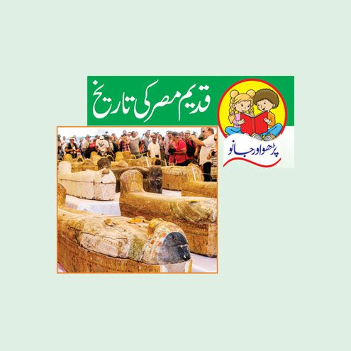 qadeem-misar-ki-tareekh-history-urdu.jpg