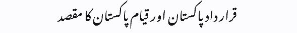 qarardad-e-pakistan-in-urdu.