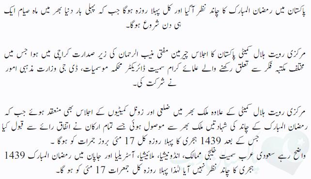 Ramadan 2018 chand nazar aa gaya Pakistan Social Web.