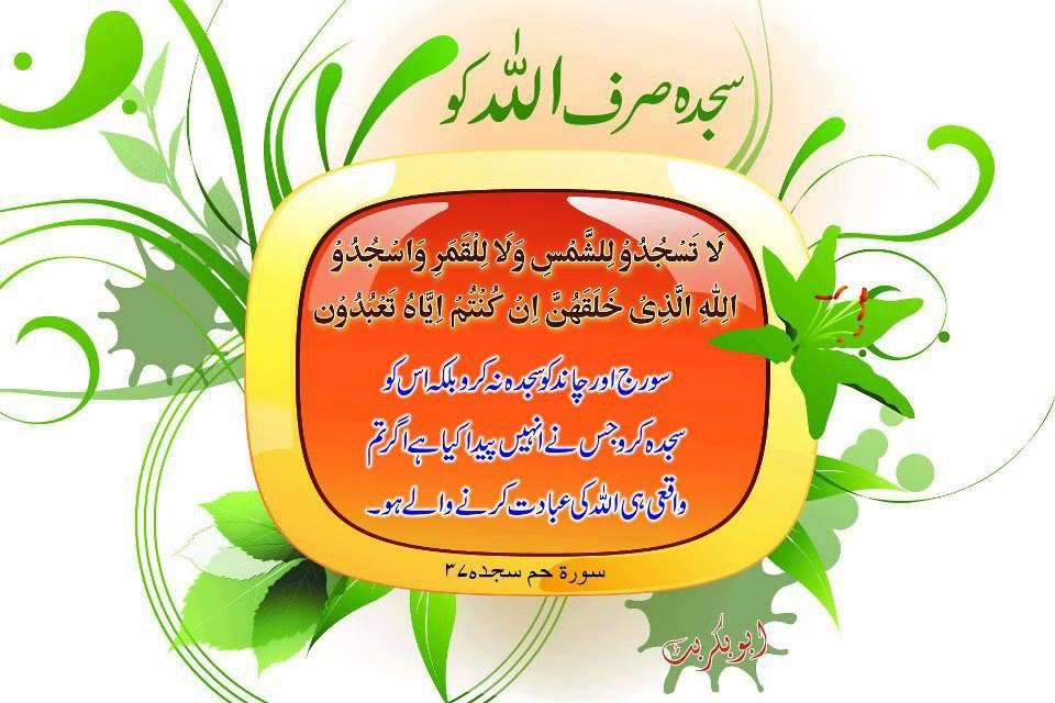 Quran - ~!~ Sajdah Sirf ALLAH ko ~!~ | Pakistan Social Web